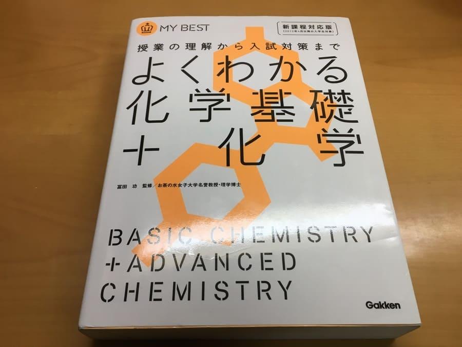よくわかる化学基礎+化学