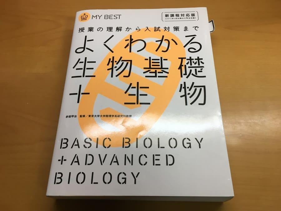 よくわかる生物基礎+生物