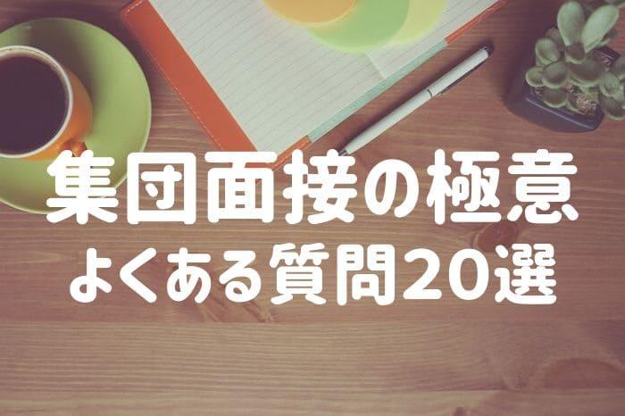 公務員試験における集団面接の極意【よく聞かれる質問20選!】