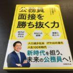 公務員試験の面接対策【おすすめの本ベスト10】