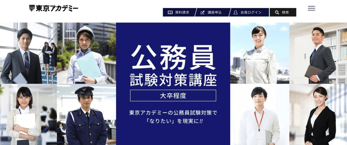 東京アカデミーのサイト画像